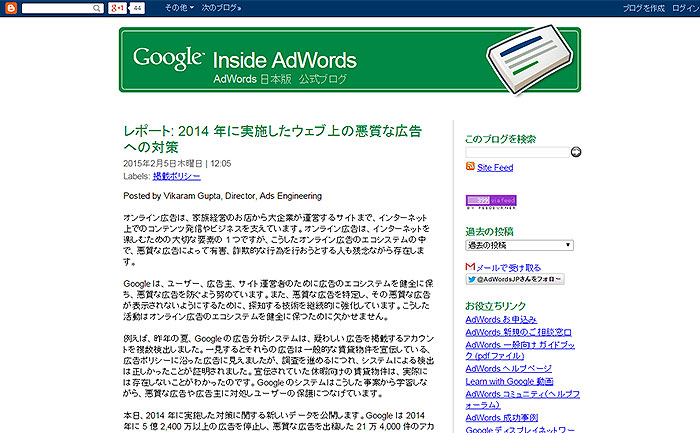 google-official-blog-adwords-ja