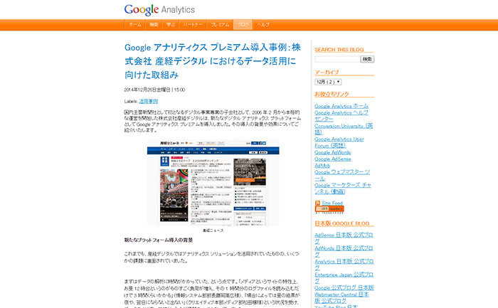 google-official-blog-analytics-ja