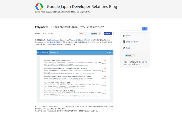 google-official-blog-google-developer-japan