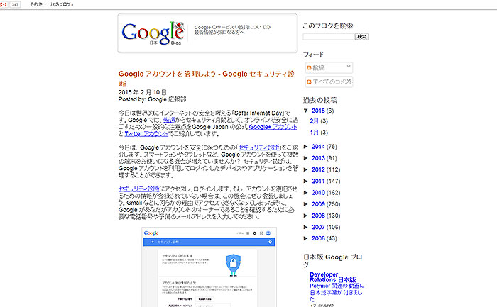 google-official-blog-google-japan-blog