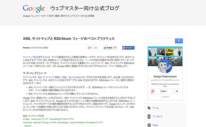 google-official-blog-googlewebmaster