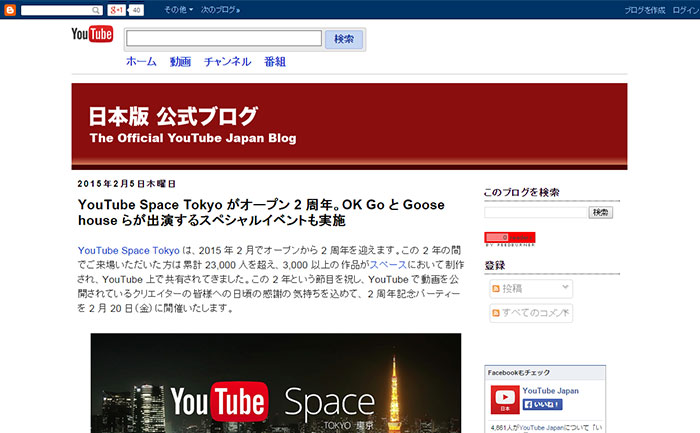 google-official-blog-youtube-japan-blog