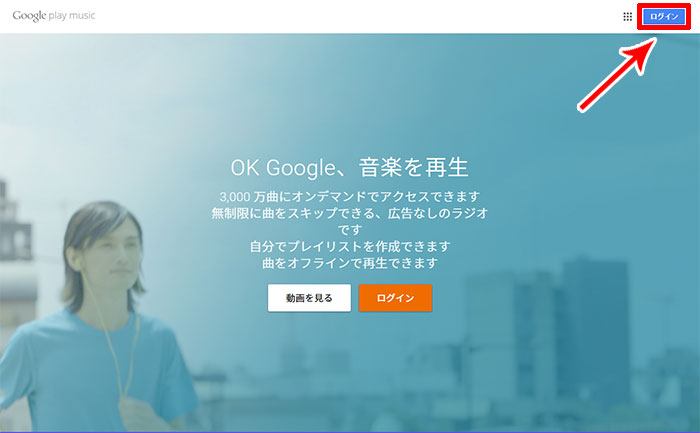 Google Play Musicにログイン