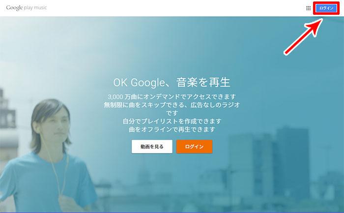 Google Play Musicにログイン