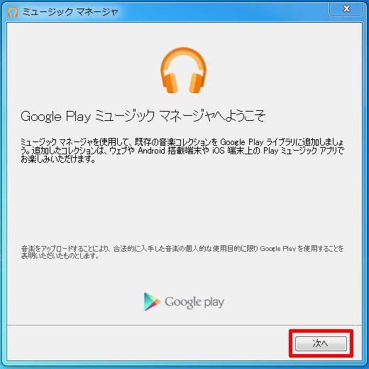 Google Play ミュージック マネージャへようこそ