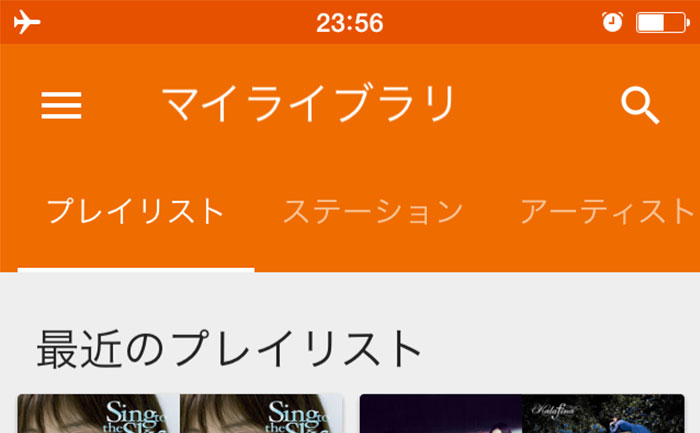 Google Play Musicオフライン再生