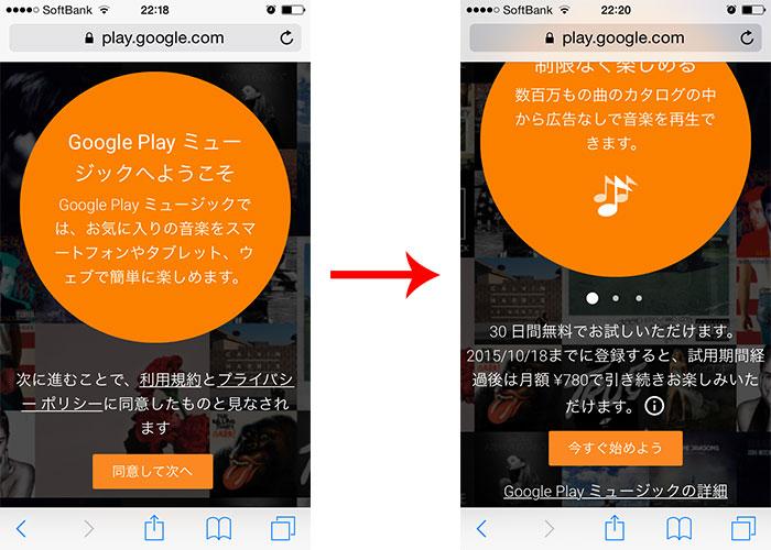 Google Play ミュージックへようこそ