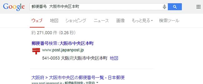 郵便番号 大阪市中央区本町