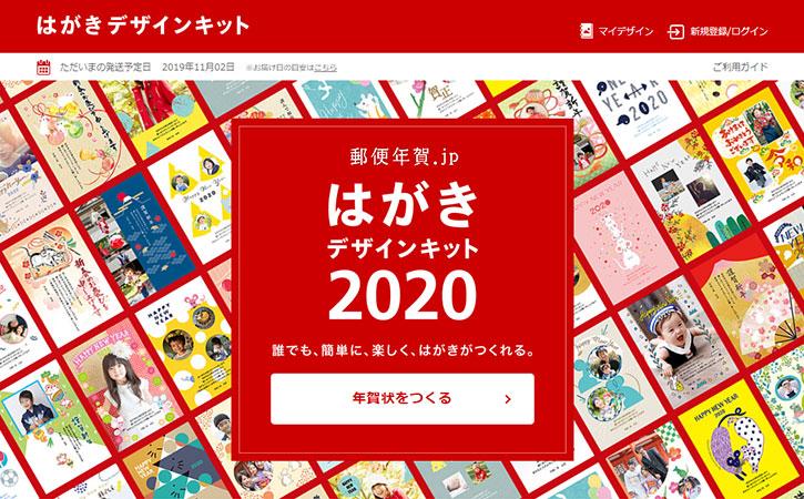 郵便 局 年賀状 2020