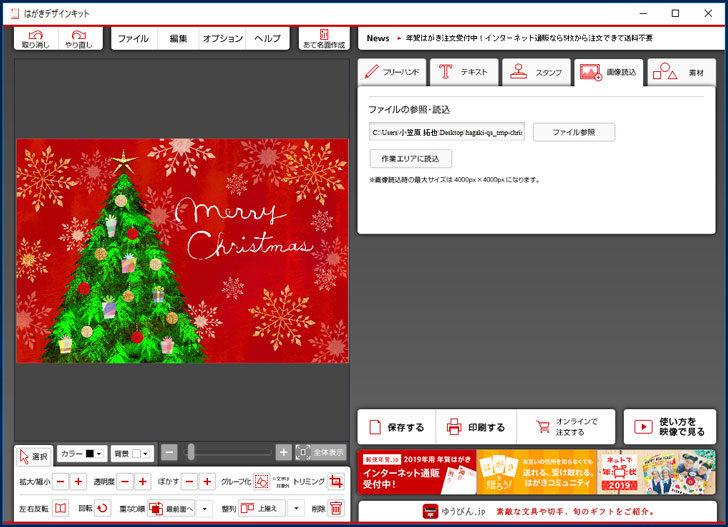 はがきデザインキットクリスマスカードをテンプレート素材