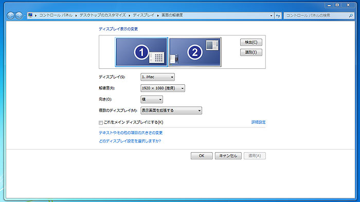 imac-dual-display-change3