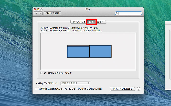 imac-dual-display-setting3