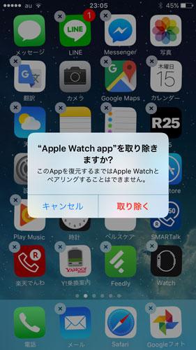ios10-iphone-app-delete