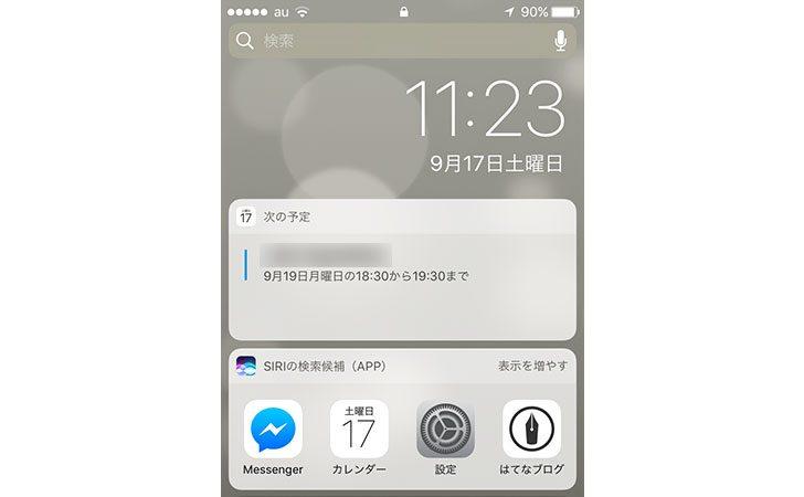 ios10-iphone-widget