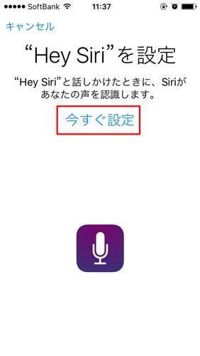 """""""Hey Siri""""を設定"""