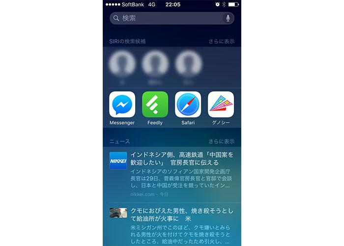 iOS9のニュース