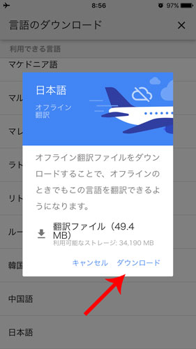 翻訳ファイル