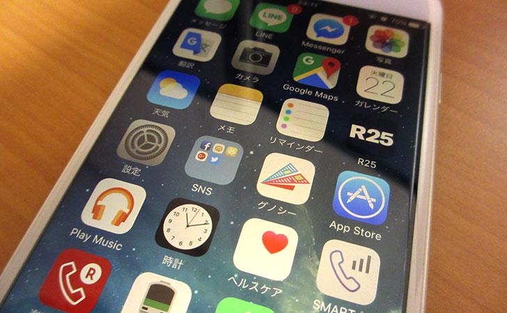 iphone-ios9-3-bluelight-glass