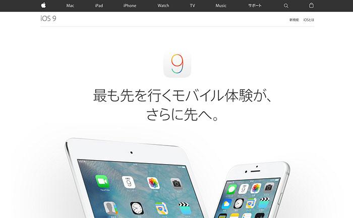 iOS9アップグレード