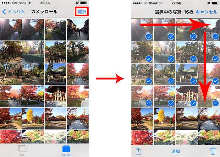 写真の複数選択