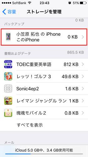 このiPhone