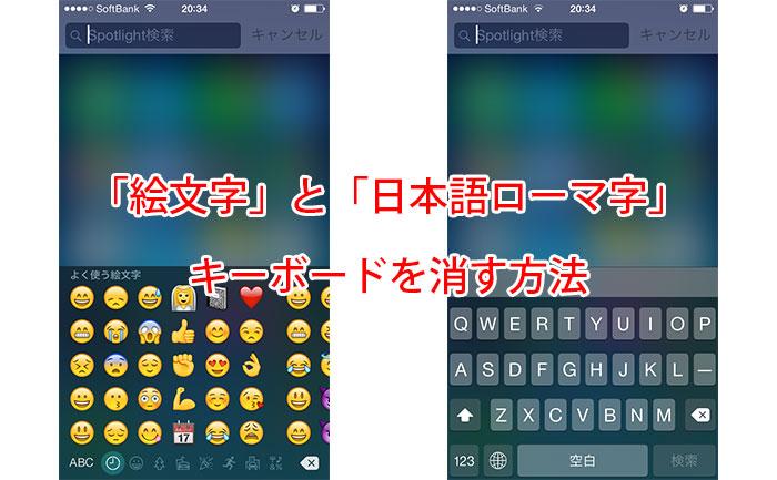 絵文字と日本語ローマ字キーボードを消す方法