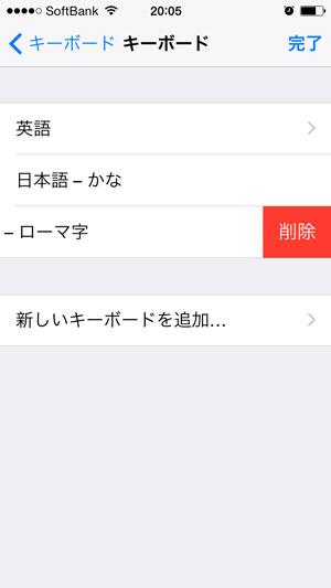 日本語-ローマ字を削除