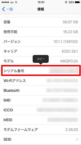 iphone6s-battery-shutdown