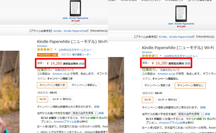 Kindle Paperwhite(ニューモデル) Wi-Fi