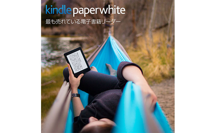 Kindle Paperwhiteを購入した