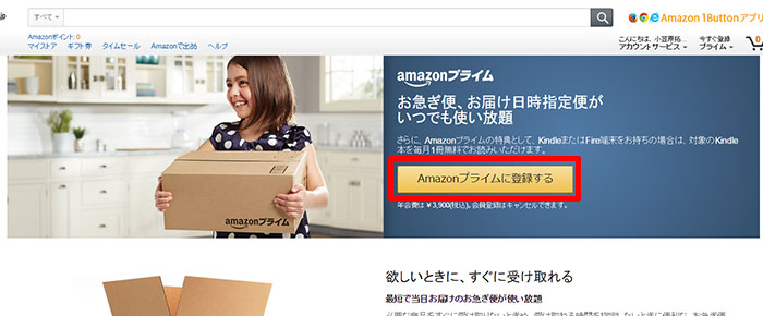 Amazonプライムに登録する