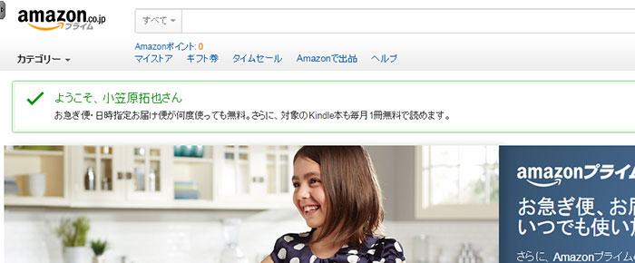 Amazonプライム会員の登録完了
