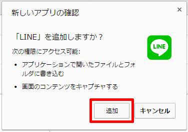 新しいアプリの確認 「LINE」を追加しますが?