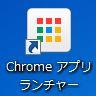 Chrome アプリランチャー