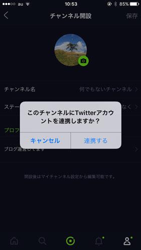 このチャンネルにTwitterアカウントを連携しますか?