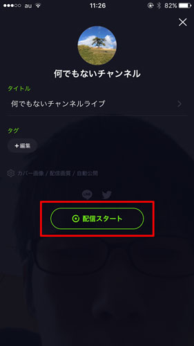 line-live-personal