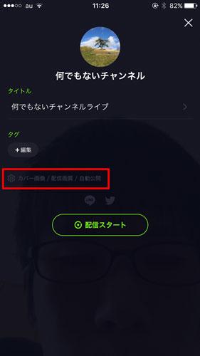 カバー画像/配信動画/自動公開