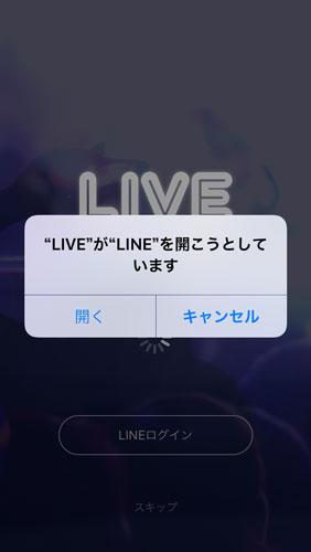 """""""LIVE""""が""""LINE""""を開こうとしています"""