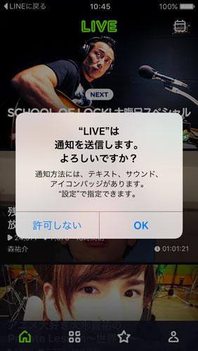 """""""LIVE""""は通知を送信します。よろしいですか?"""