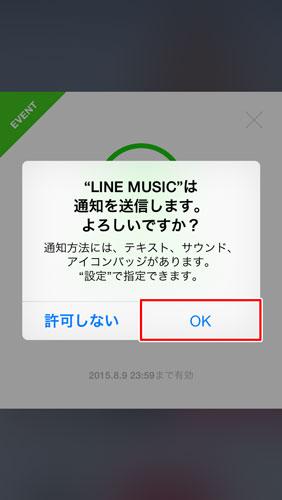 """""""LINE MUSIC""""は通知を送信します。よろしいですか?"""
