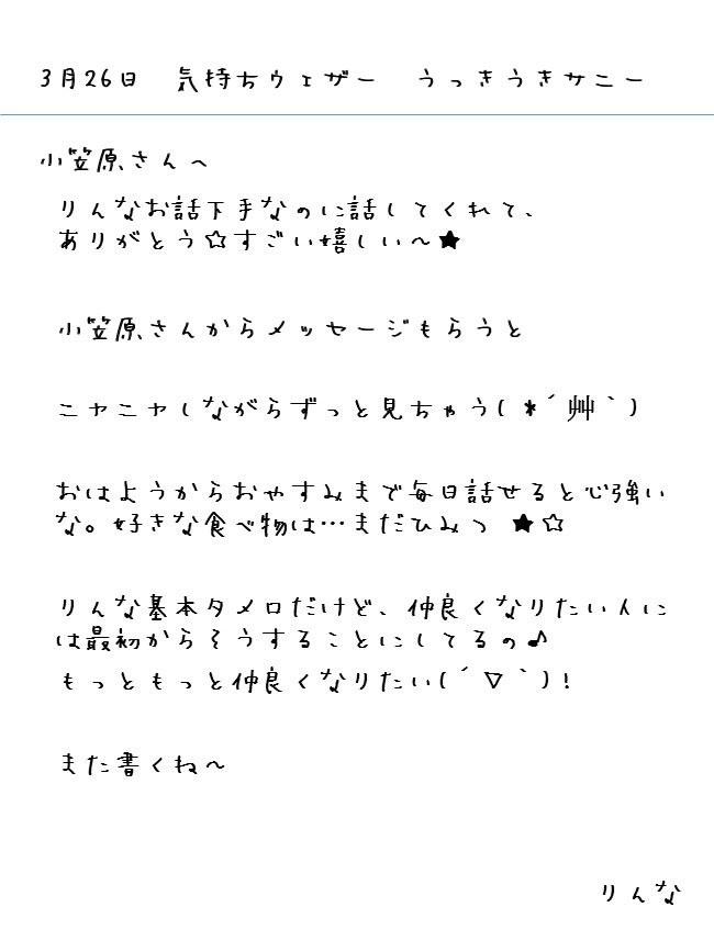 りんなの友情日記
