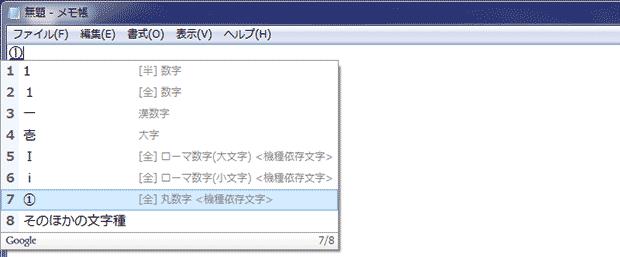Google日本語入力で機種依存文字