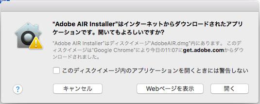"""""""Adobe AIR Installer""""はインターネットからダウンロードされたアプリケーションです。開いてよろしいですか?"""
