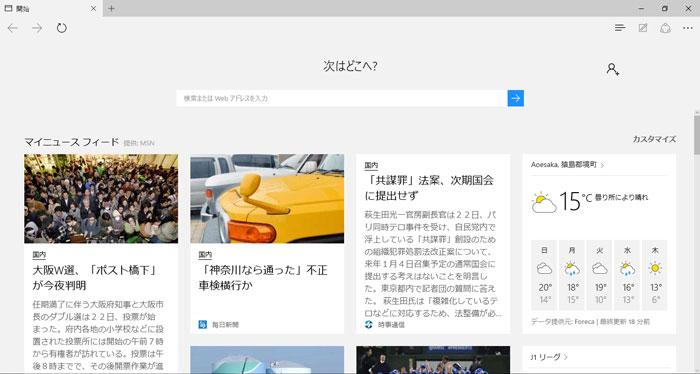 microsoft-edge-homepage-yahoo1