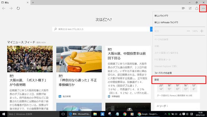 microsoft-edge-homepage-yahoo2