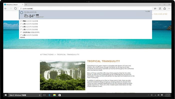 Microsoft Edgeの検索エンジンを変更する方法