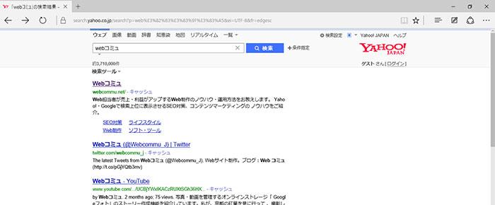 Yahoo!検索結果