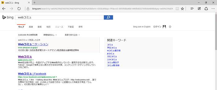Bing検索結果