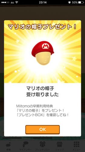 マリオの帽子をプレゼント!