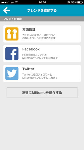 対面認証、Facebook、Twitter